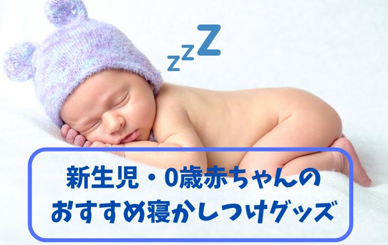 【新生児・0歳赤ちゃんの寝かしつけグッズ】ママのイライラが軽減するおすすめの方法