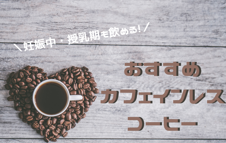 【妊娠中に飲めるカフェインレスコーヒーおすすめ4選】ノンカフェインで授乳期にも安心
