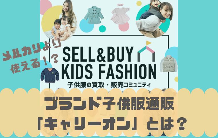 【ブランド子供服キャリーオン】口コミ・高評判高の買取も購入もできる通販サイトとは?
