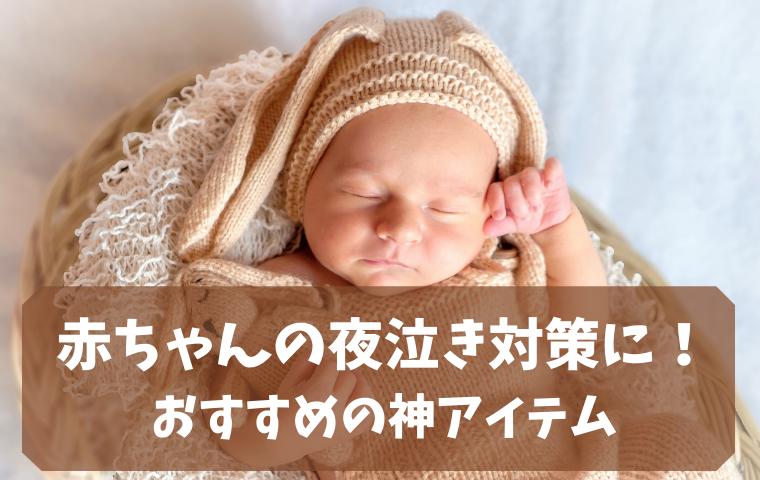 【赤ちゃんの夜泣き対策グッズ】ママが楽になるおすすめの神アイテム6選