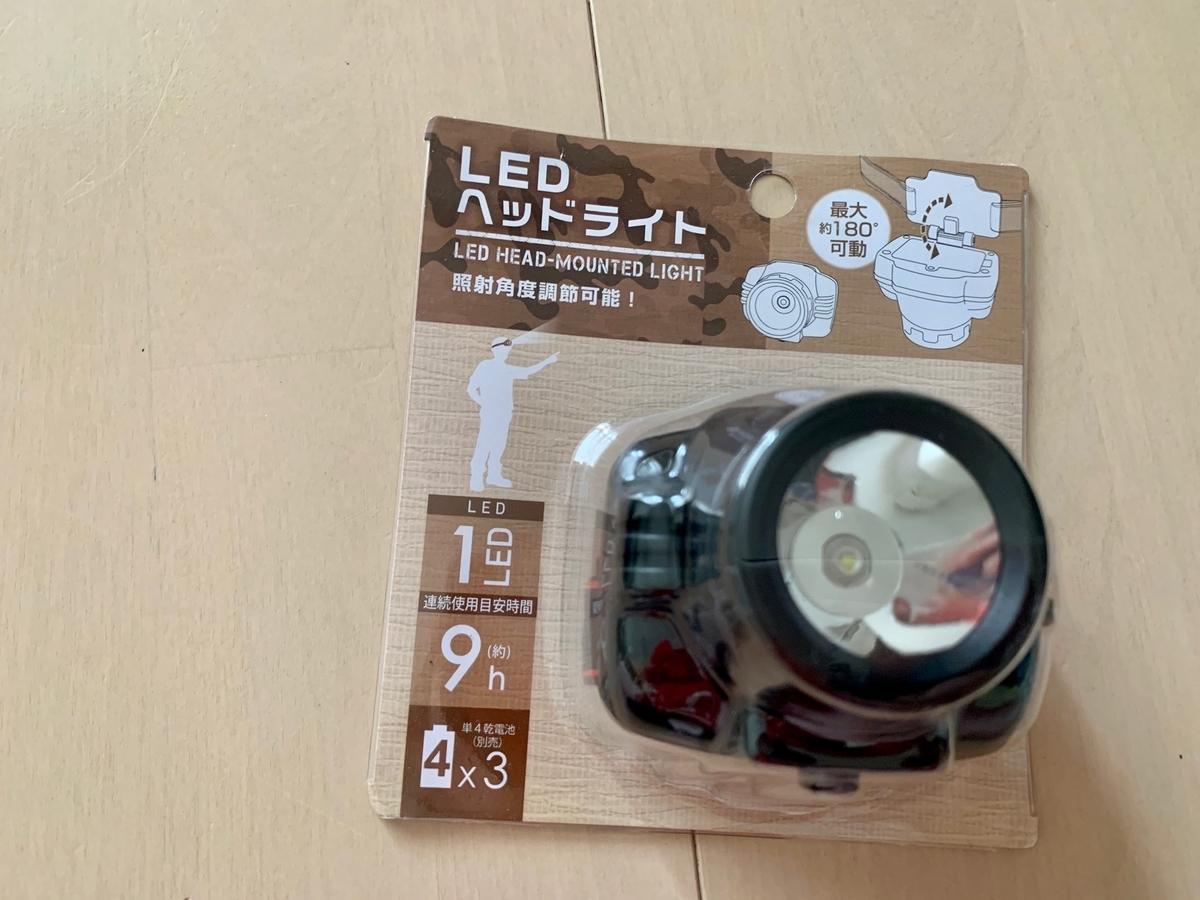DAISO(ダイソー)防災グッズのおすすめアイテム LEDヘッドライト