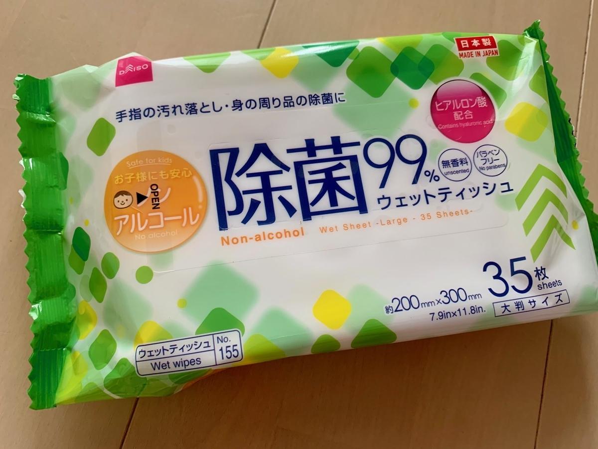 DAISO(ダイソー)防災グッズのおすすめアイテム 除菌ウェットティッシュ