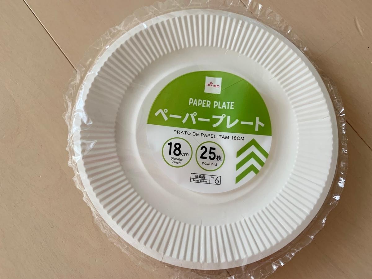 DAISO(ダイソー)防災グッズのおすすめアイテム 紙皿