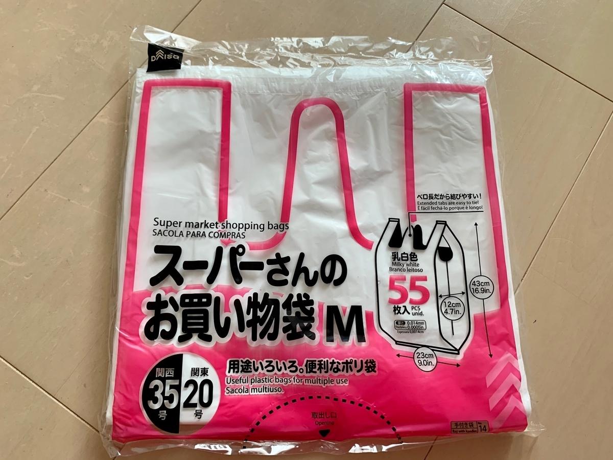 DAISO(ダイソー)防災グッズのおすすめアイテム ゴミ袋