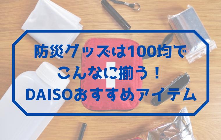 防災グッズは100均(ダイソー)でこんなに揃う!DAISOのおすすめ優秀アイテムはこれ!