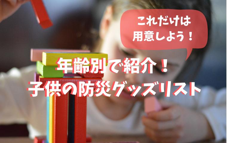 【子供の防災グッズリスト】最低限は用意しておきたいおすすめ災害セット