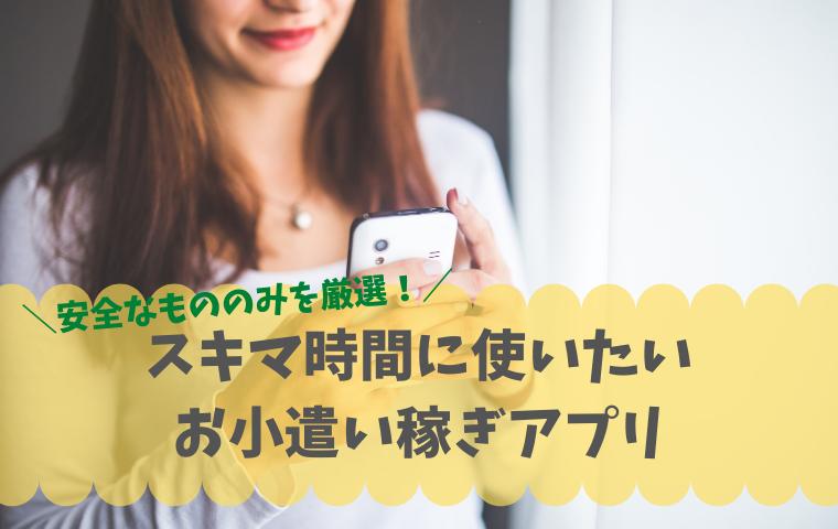 【お小遣い稼ぎアプリ】安全おすすめの7選!女性・主婦向けの稼げるサイト