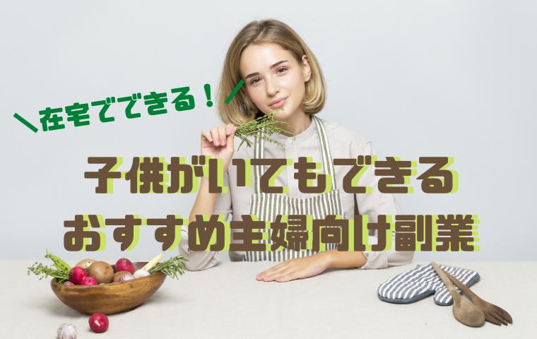 【主婦の在宅副業】安心安全・子供がいてもできるおすすめバイト9選!