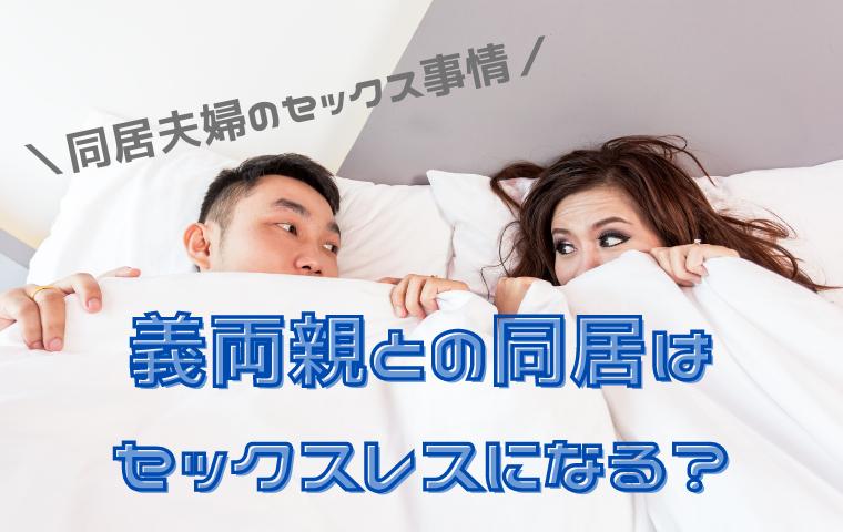 【同居嫁のセックス事情】義実家・義両親との同居ストレスはセックスレスになる?