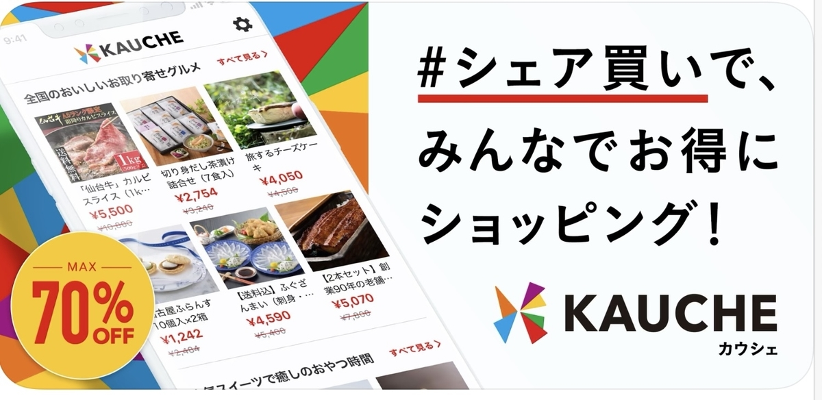 シェア買いアプリ「カウシェ」