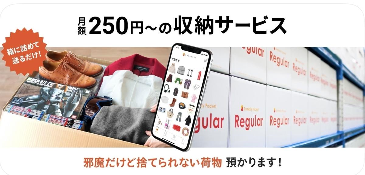f:id:warakochan:20210308135950j:plain