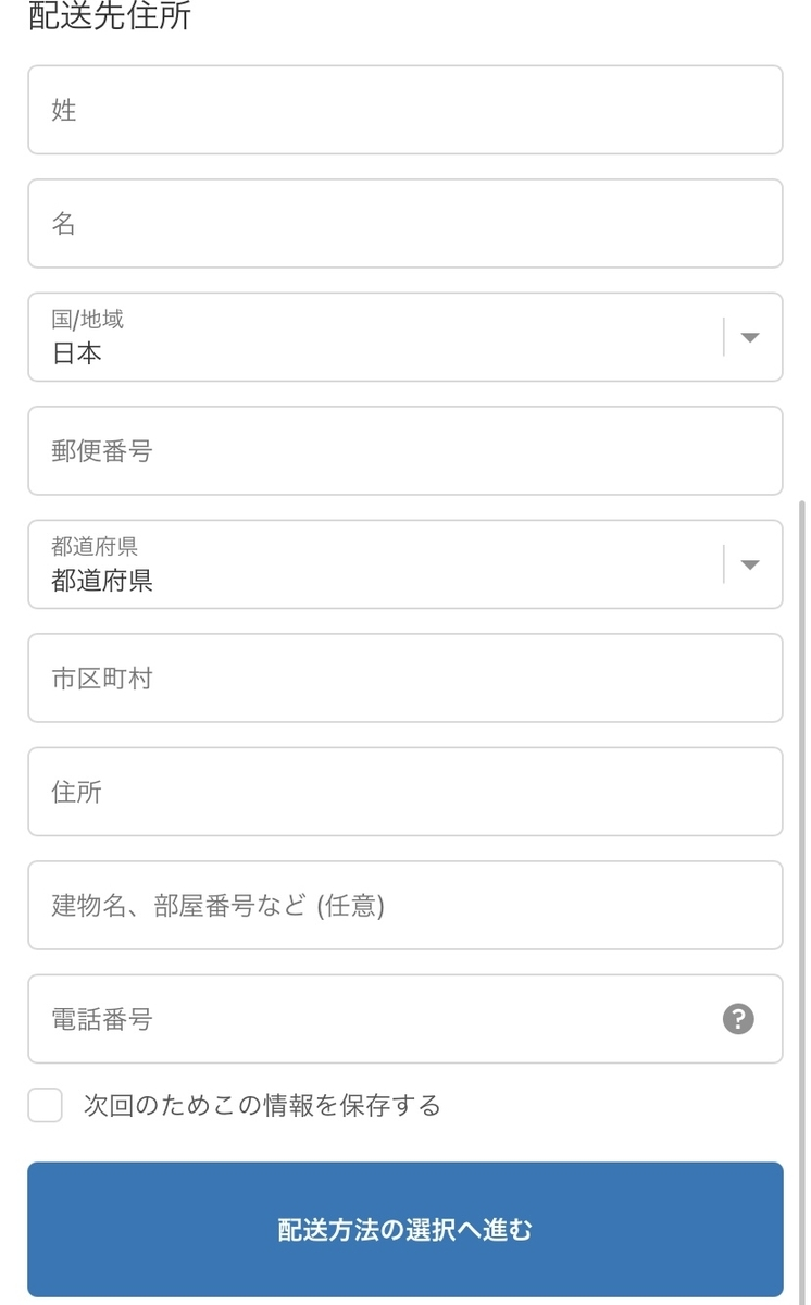 シェア買いアプリ「カウシェ」購入方法(買い方)3