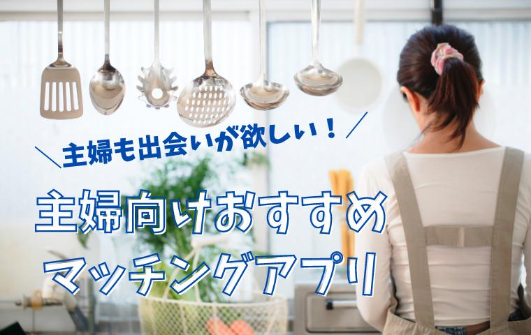 主婦も出会いが欲しい!おすすめのマッチングアプリ・出会い系サイトをご紹介!