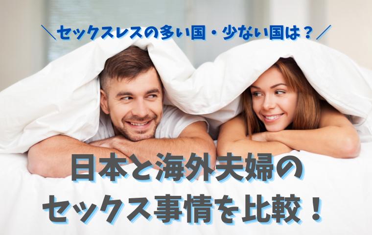 セックスレスで離婚は当たり前?海外夫婦のセックス事情・日本との比較