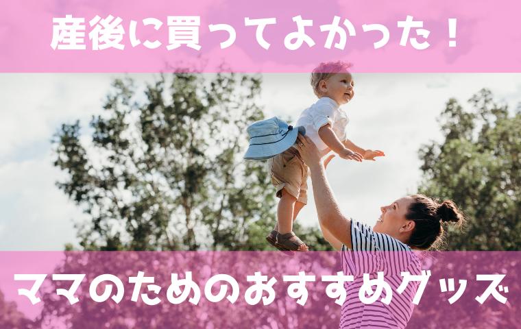 産後に買ってよかったものはこれ!育児で忙しいママのためのおすすめ便利グッズ6選