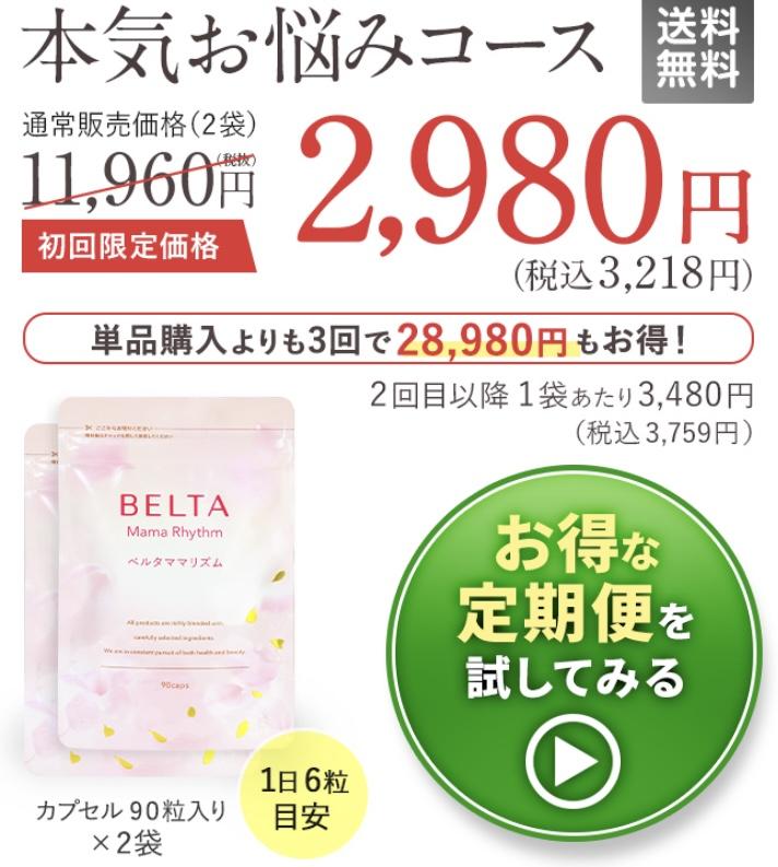 BELTA(ベルタ)ママリズム 産後の育児ママにおすすめのサプリメント2