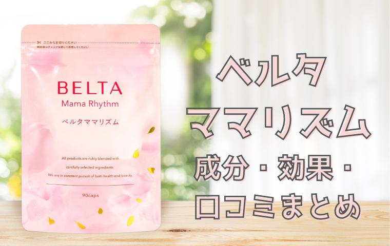 BELTA(ベルタ)ママリズムとは?口コミやコスパはどう?育児ママにおすすめサプリメント