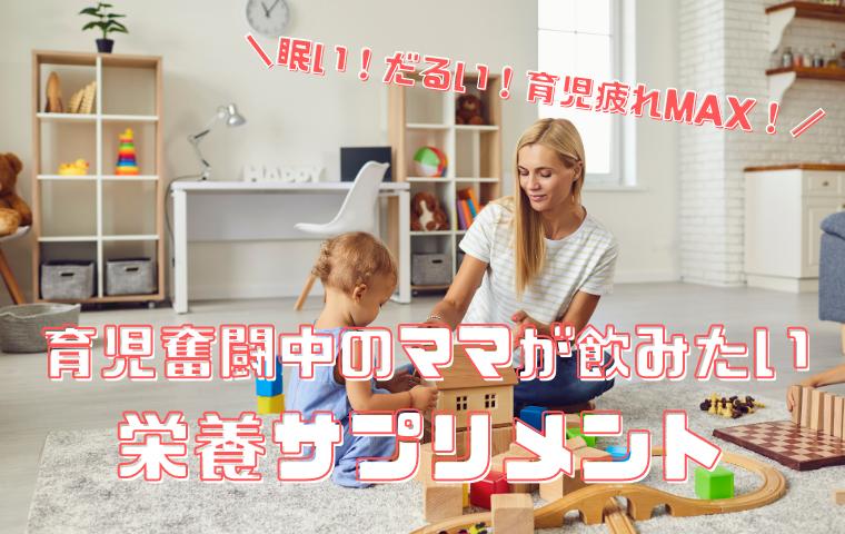 【育児疲れに効くサプリメント4選】産後のストレス軽減・ママにおすすめはどれ?