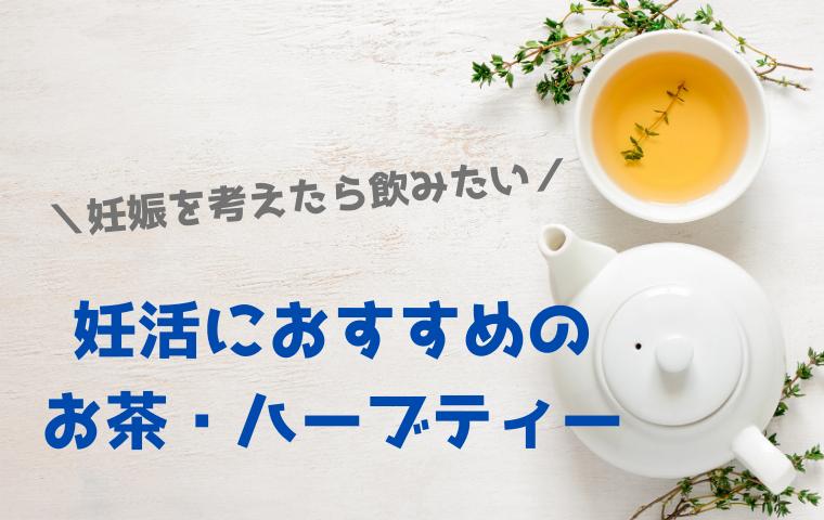 【妊活におすすめのお茶5選】妊娠を考えたら飲みたいハーブティーはこれ!