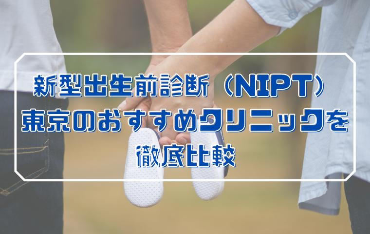 【新型出生前診断(NIPT)】東京のおすすめクリニック5選!人気病院を徹底比較