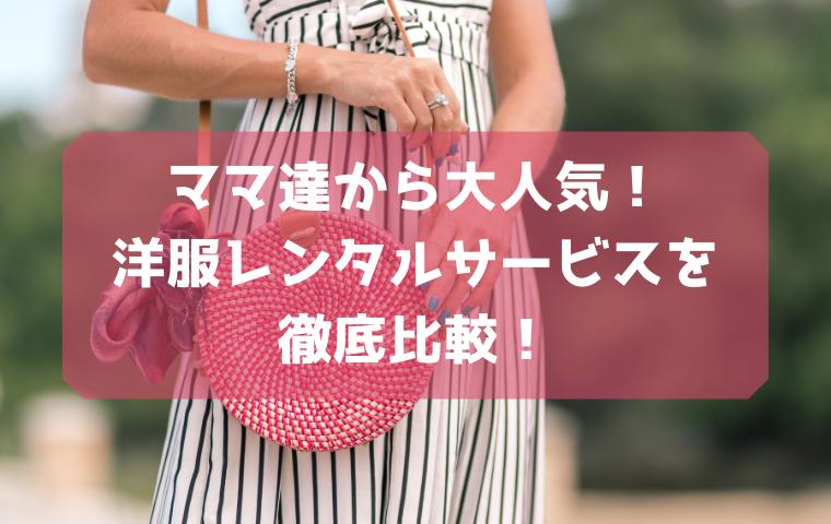 【ママの洋服はレンタルで】人気のサブスクファッションサービス4社を徹底比較