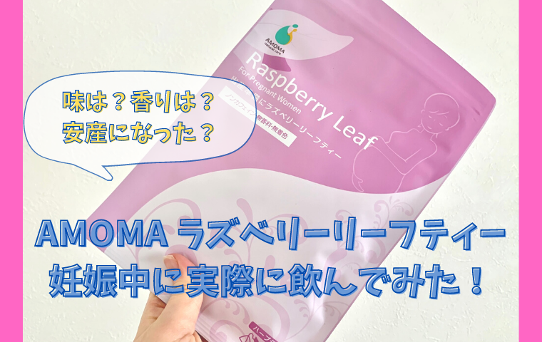 【AMOMA(アモマ)ラズベリーリーフティーの口コミ】妊娠中に実際に飲んでみた!
