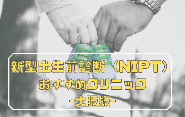 【新型出生前診断(NIPT)】大阪のおすすめクリニック4つを比較!安いのはどこ?