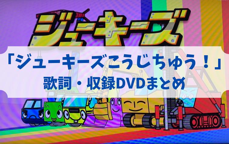 おかあさんといっしょ「ジューキーズこうじちゅう(工事中)!」歌詞・収録DVDは?