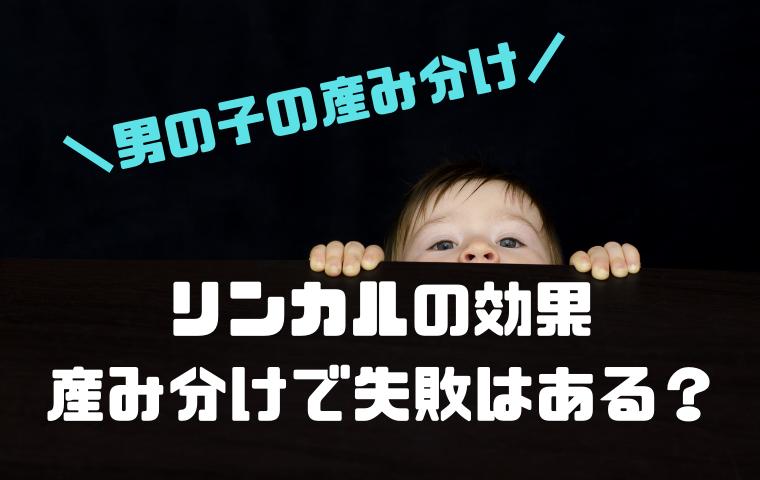 リンカルで男の子を妊娠できる?産み分けに失敗する例、効果や飲み方とは?