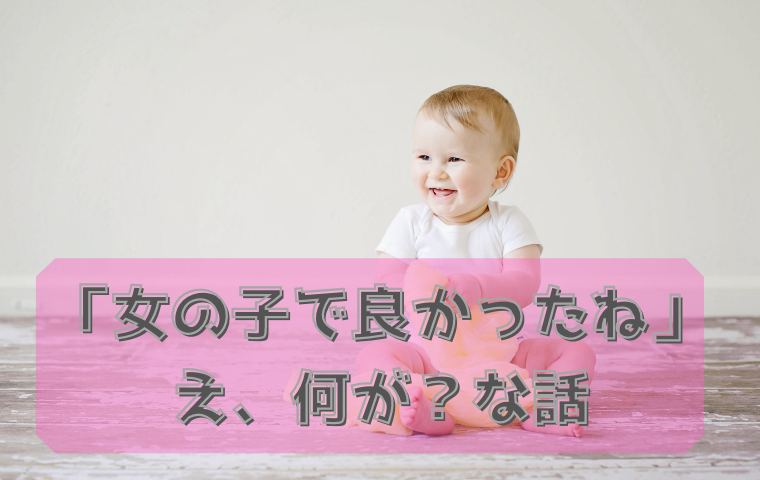【赤ちゃんの性別問題】男の子より女の子は勝ち組?兄弟はかわいそう?な話