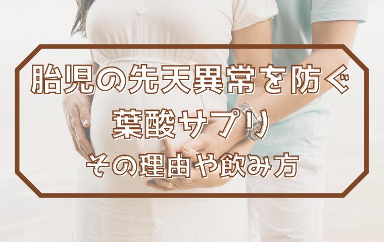 赤ちゃんの先天異常を防ぐには葉酸サプリは必須!その理由や飲み方