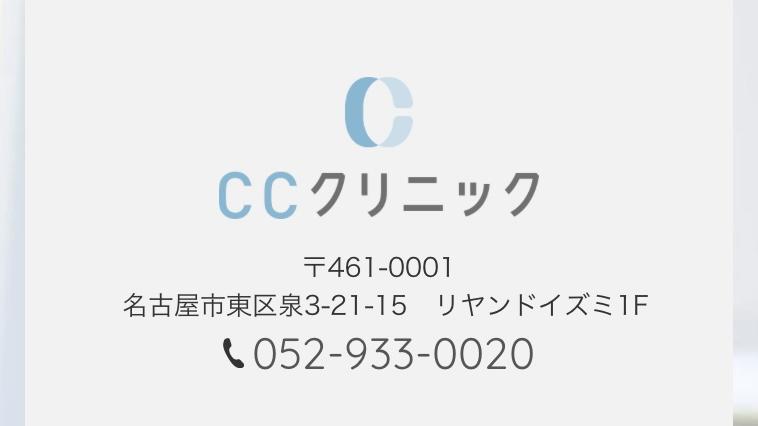 名古屋(愛知県)NIPTでおすすめの病院 CCクリニック