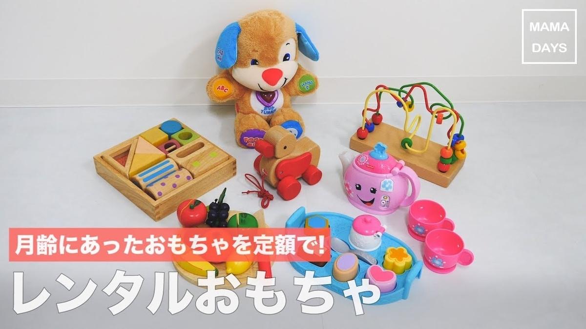 子供のおもちゃは買わないでレンタルがおすすめ!トイサブ!