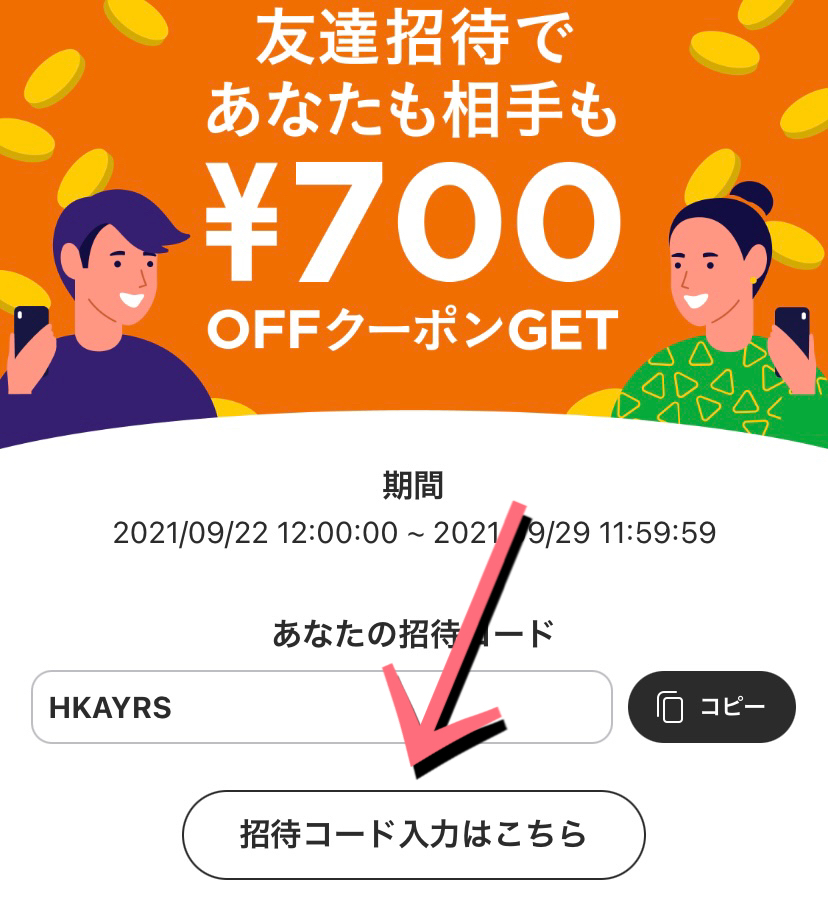 f:id:warakochan:20210928142649j:plain
