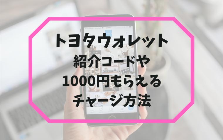 【トヨタウォレットの紹介コード】1000円もらえるチャージ方法・使えるお店まとめ