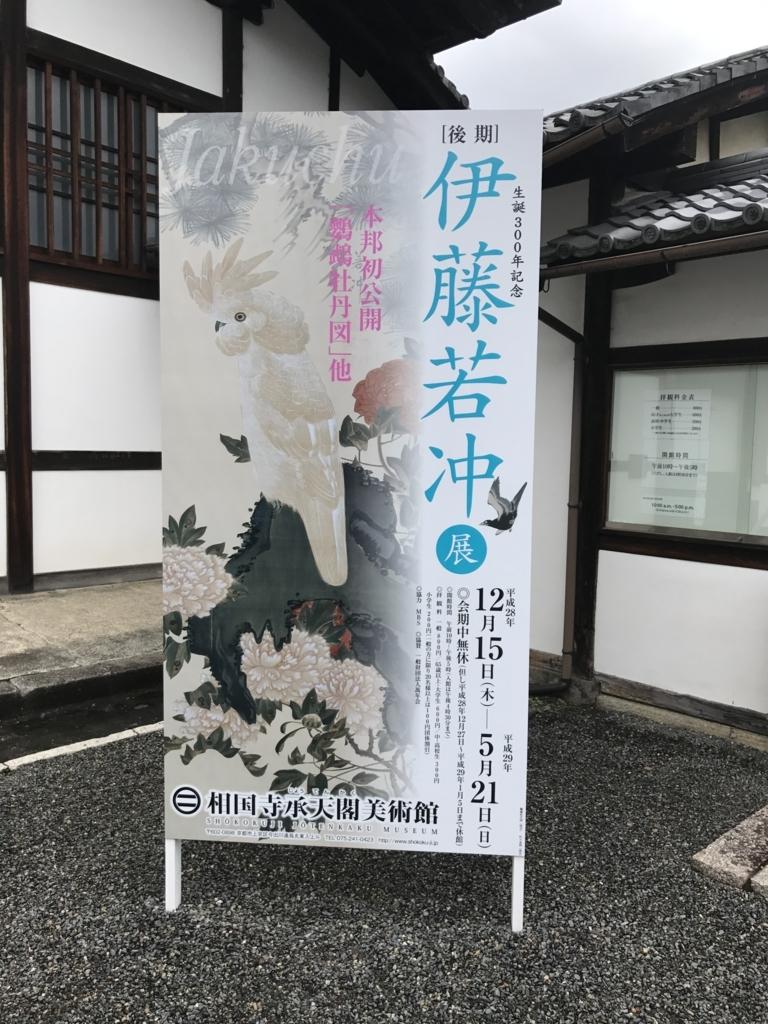 f:id:waraku3298:20171215180335j:plain