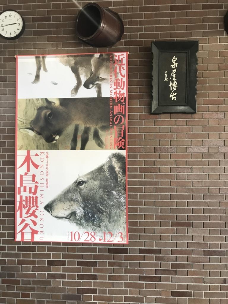 f:id:waraku3298:20171215180743j:plain