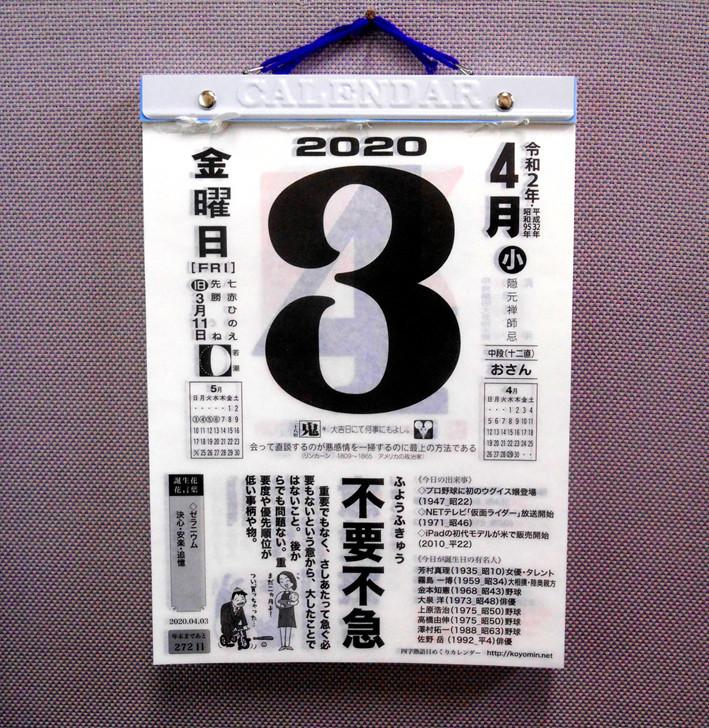f:id:warakutaya:20200403111105j:plain