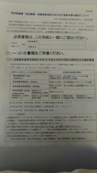 f:id:warasato:20160912152805j:plain