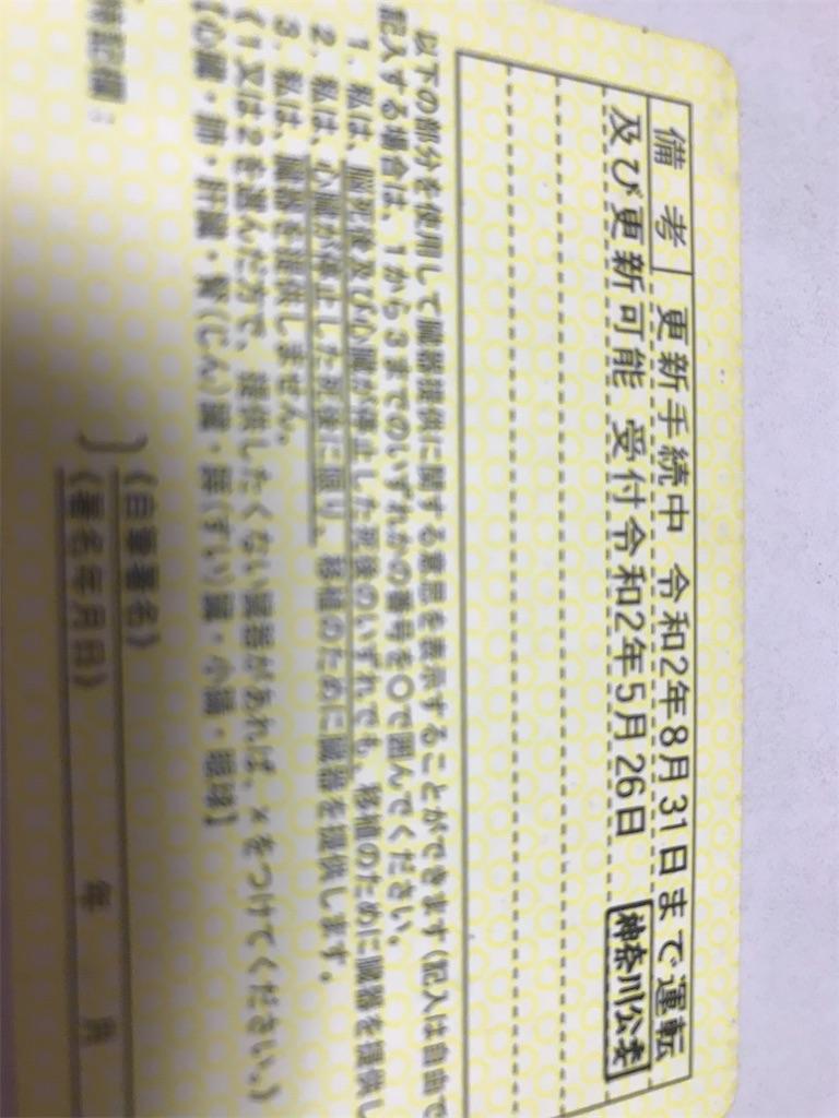 f:id:warasato:20200526200646j:image
