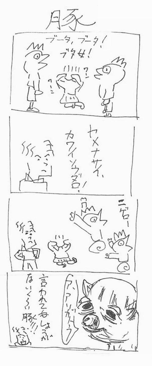 f:id:warau-hikigaeru:20190330225135j:plain