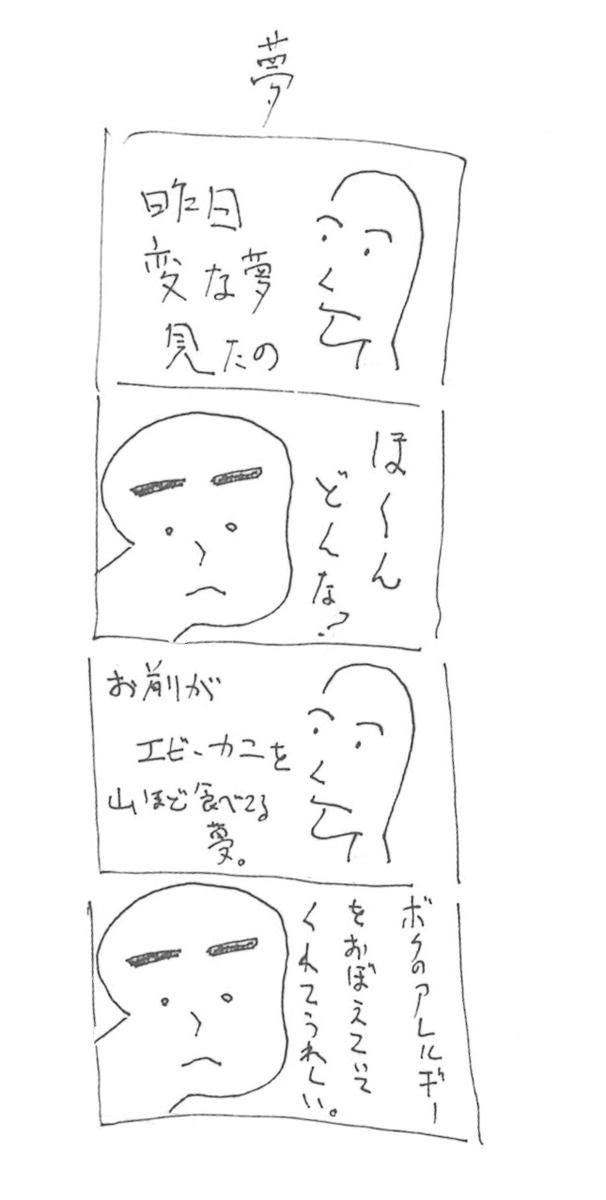 f:id:warau-hikigaeru:20190330225625j:plain
