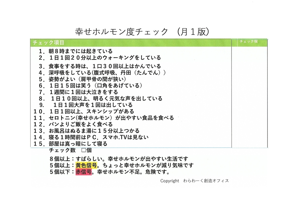 f:id:warawork-waralife:20190114221204j:plain