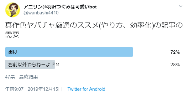 f:id:waribashi4410:20191217212532p:plain
