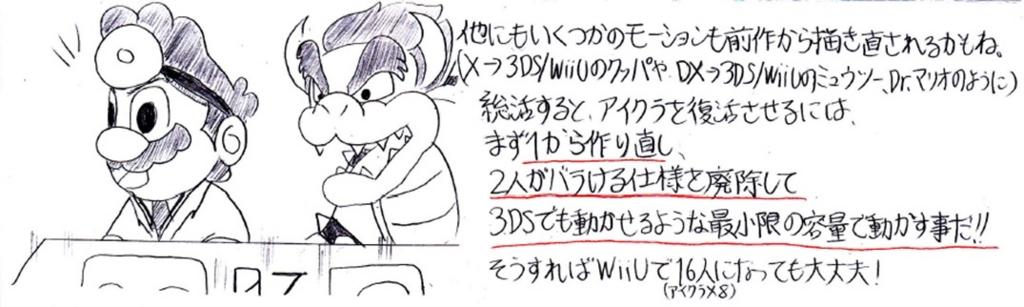 f:id:wario-1021:20150701002522j:plain