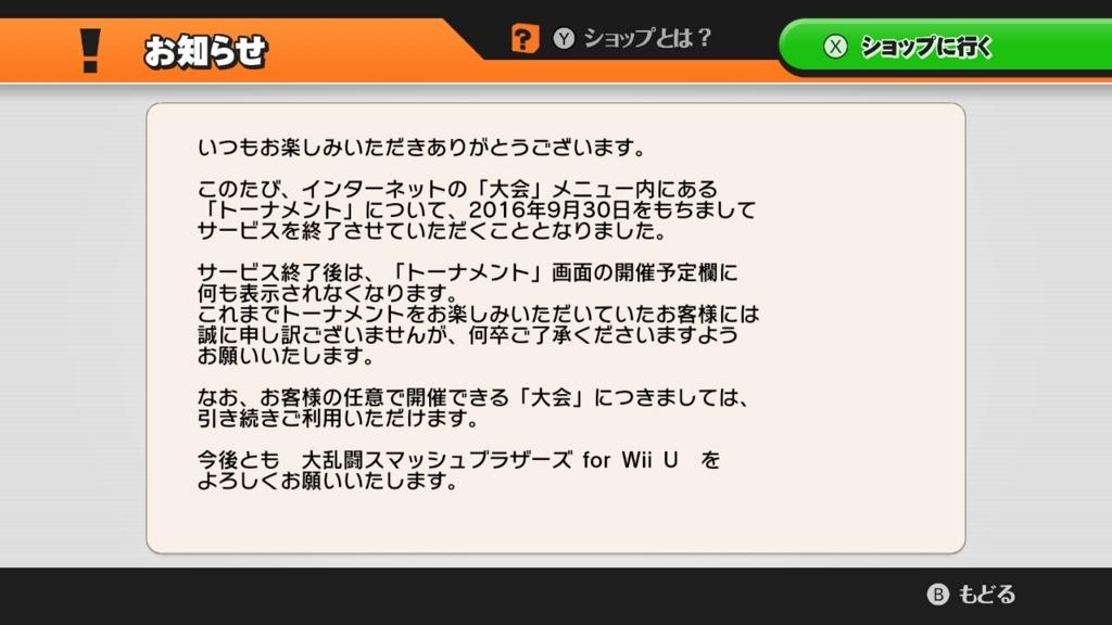 f:id:wario-1021:20160904142201j:plain