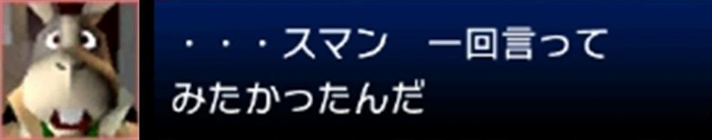 f:id:wario-1021:20180125221425j:plain
