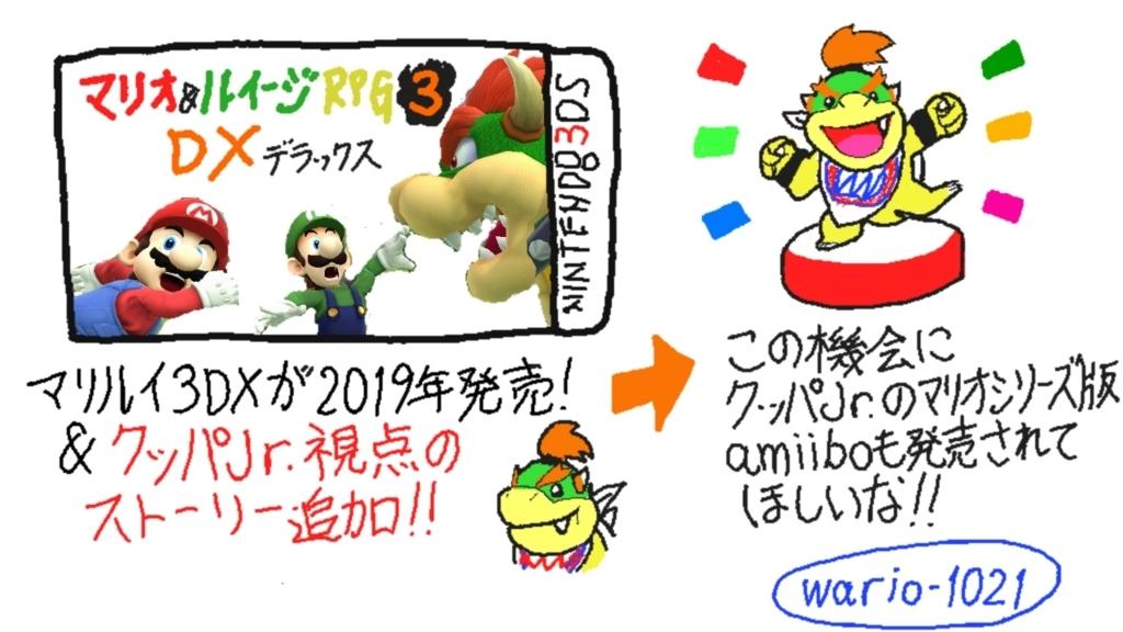 f:id:wario-1021:20180329225624j:plain