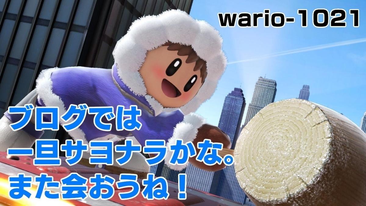 f:id:wario-1021:20190510200925j:plain