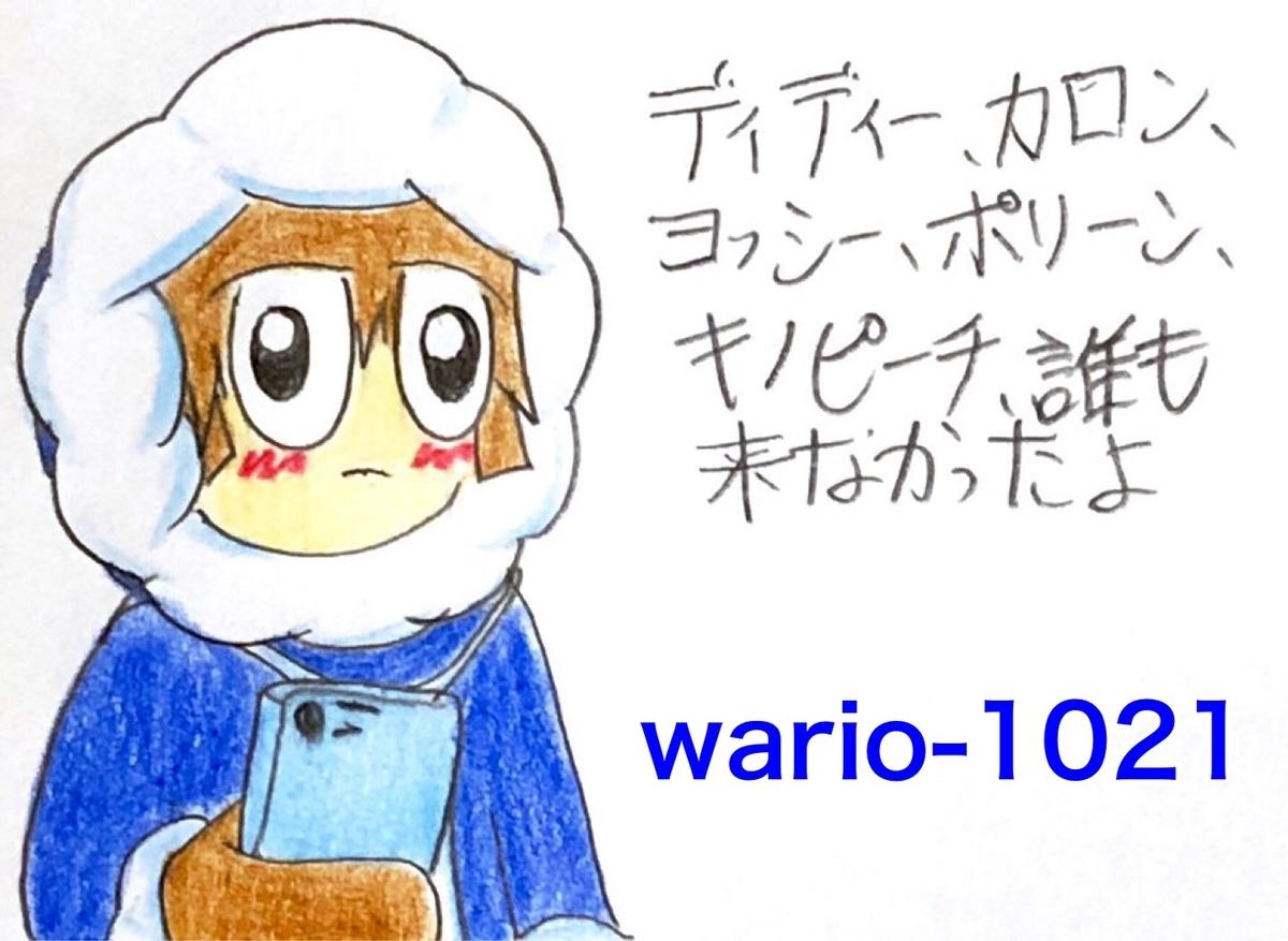 f:id:wario-1021:20191003220016j:plain